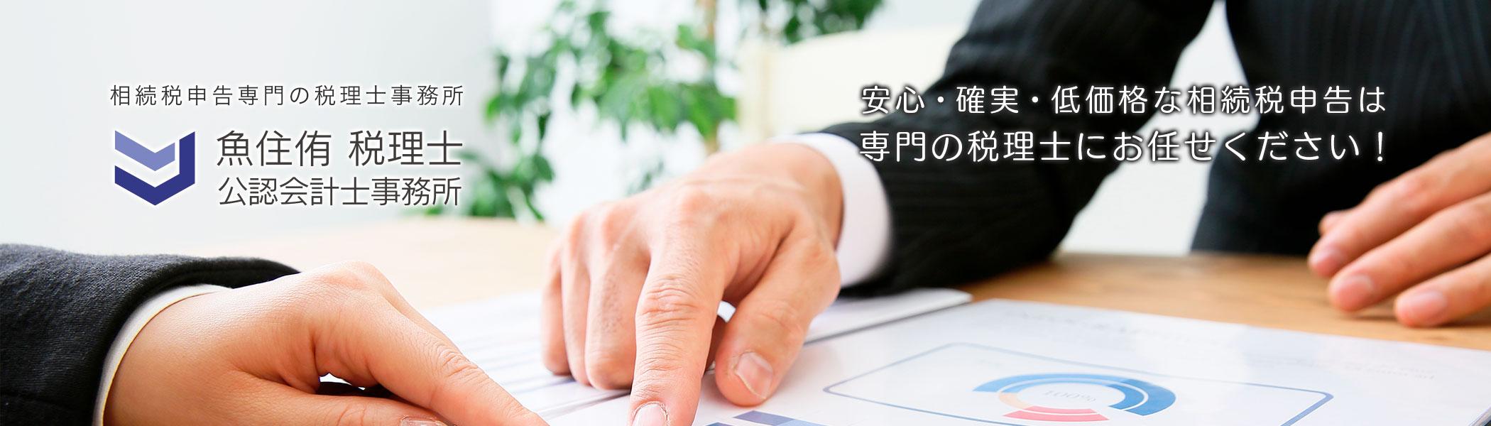 相続税申告専門の税理士事務所